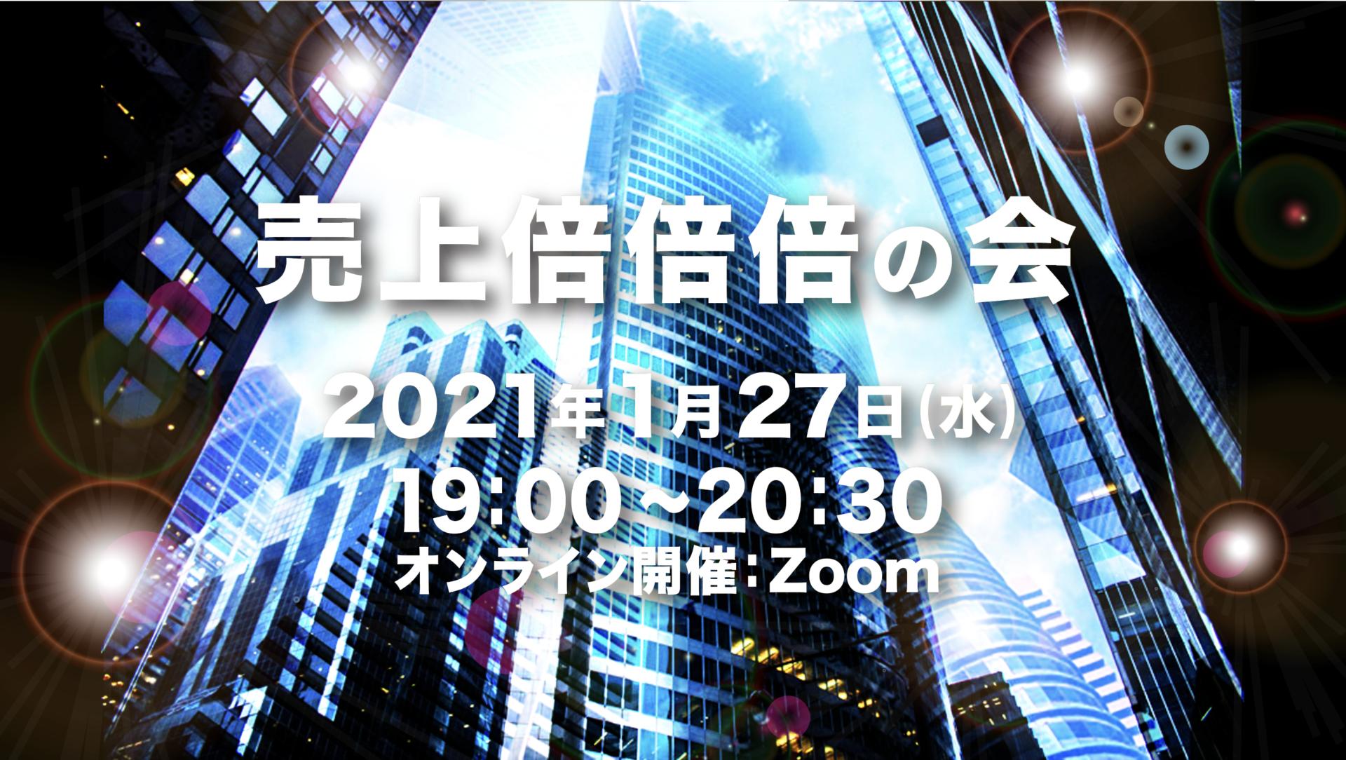 21.01.27売上2