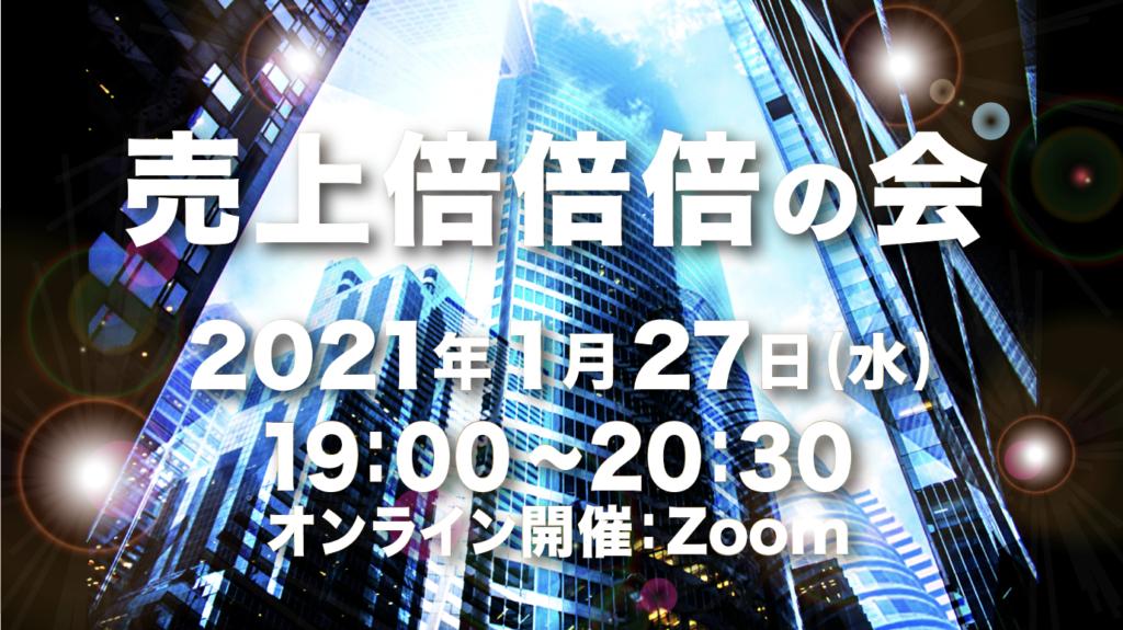21.01.27売上